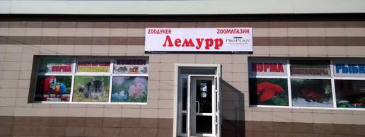 Зоомагазин в Караганде